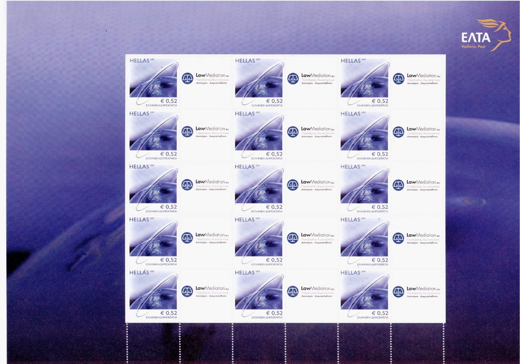συλλεκτικό γραμματόσημο 2013